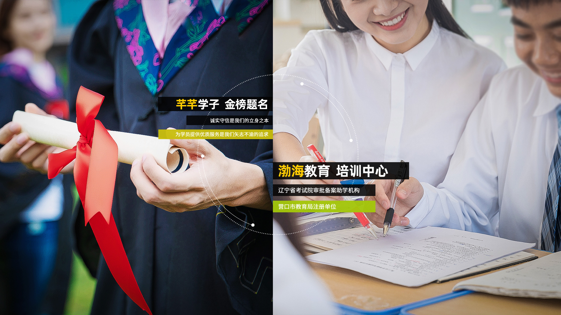 营口市渤海教育培训中心